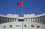 中国人民銀