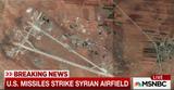 4.7 米軍シリア空爆