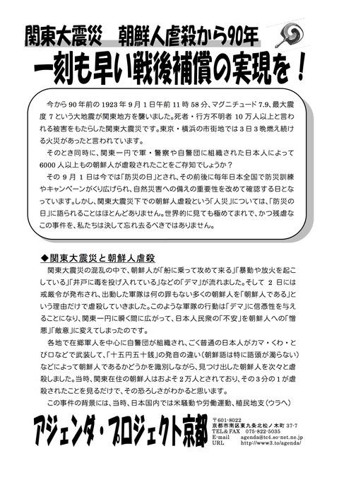 2013関東大震災 のコピー