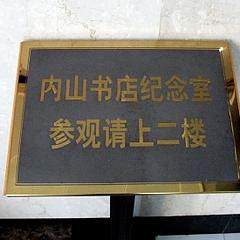 記念館は2階