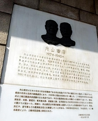 魯迅と内山さん
