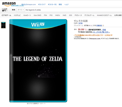 WiiU版ゼルダ