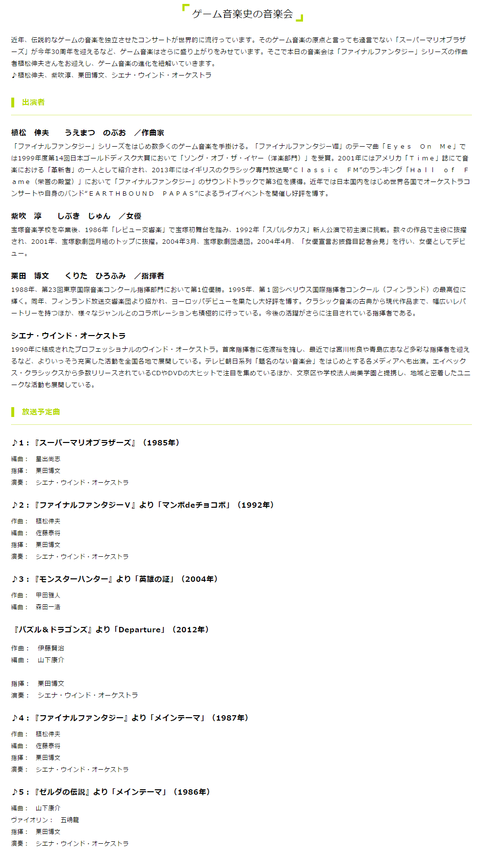 放送予定|題名のない音楽会|テレビ朝日