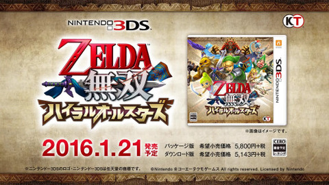 zelda-musou-3ds-treasure-box-4