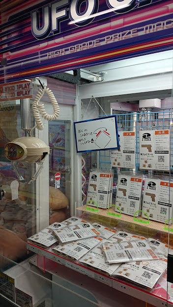 千代田橋 クレーンゲーム タイプM