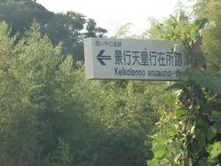 景行天皇行在所跡