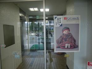 人形の博物館
