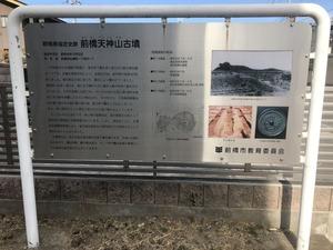 36前橋天神山古墳1