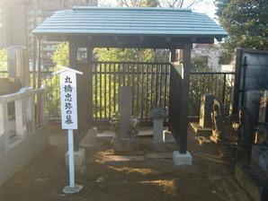 丸橋忠弥のお墓