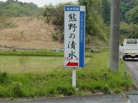 熊野の清水入り口
