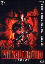 mikadoroid18