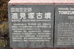 遠見塚古墳案内碑