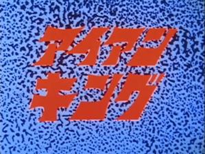 アイアンキング 01