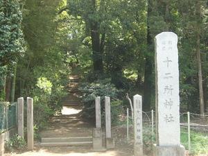 別所茶臼山後円部入口