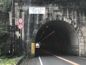 川野トンネル
