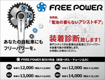 FREE-POWER-PRICE1-633x486