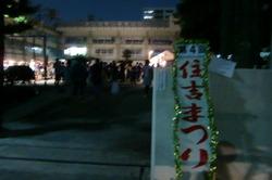 町内会祭り