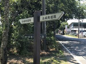 御成街道跡