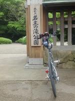 名主の滝公園1