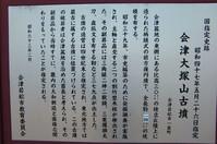 大塚山古墳看板2