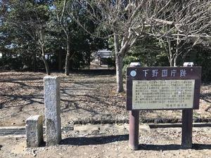 下野国庁跡