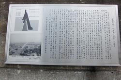 小名木川旧護岸の碑