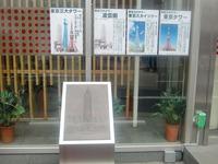 東京3大タワー?
