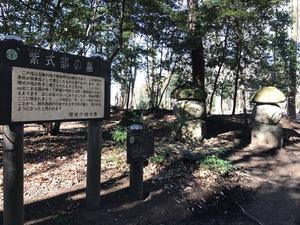 伝紫式部の墓