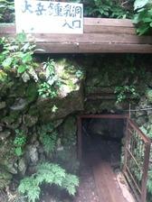 大岳鍾乳洞入口