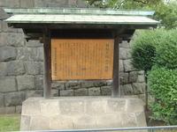特別史跡江戸城址
