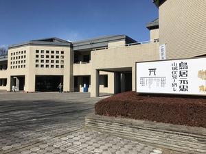 壬生歴史民俗資料館