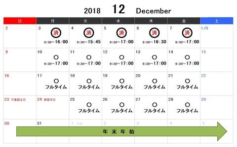 2018.w2.7.01
