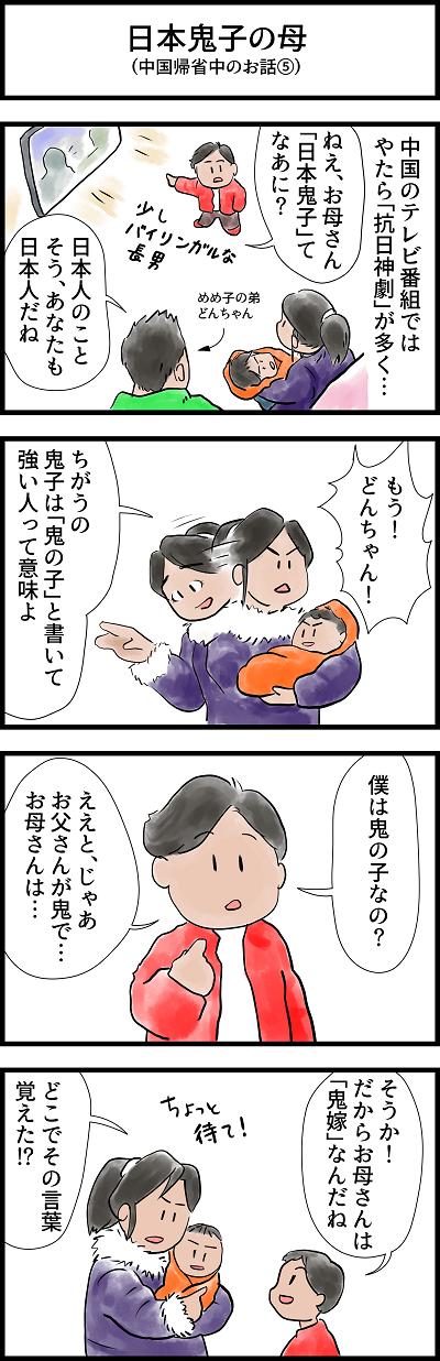 日中合成家族15