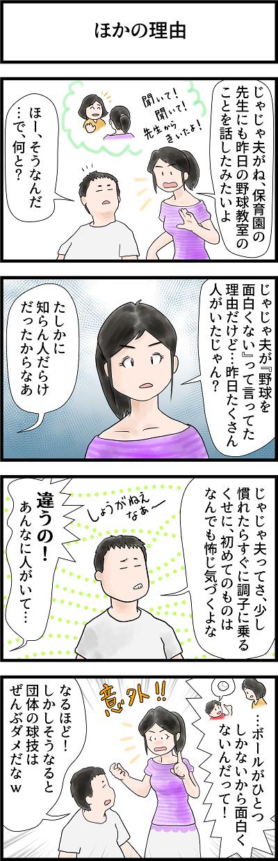 日中合成家族67