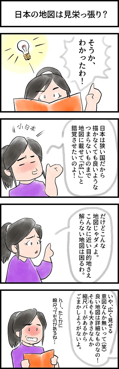 日中合成家族8