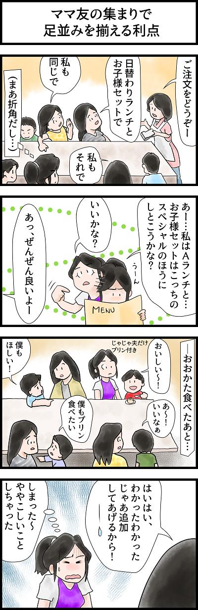 日中合成家族60