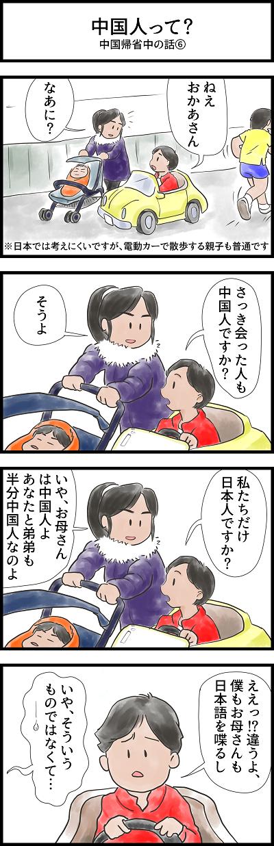 日中合成家族17