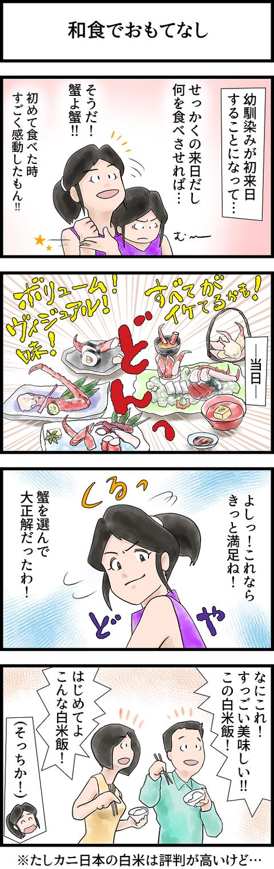 日中合成家族70 (1)