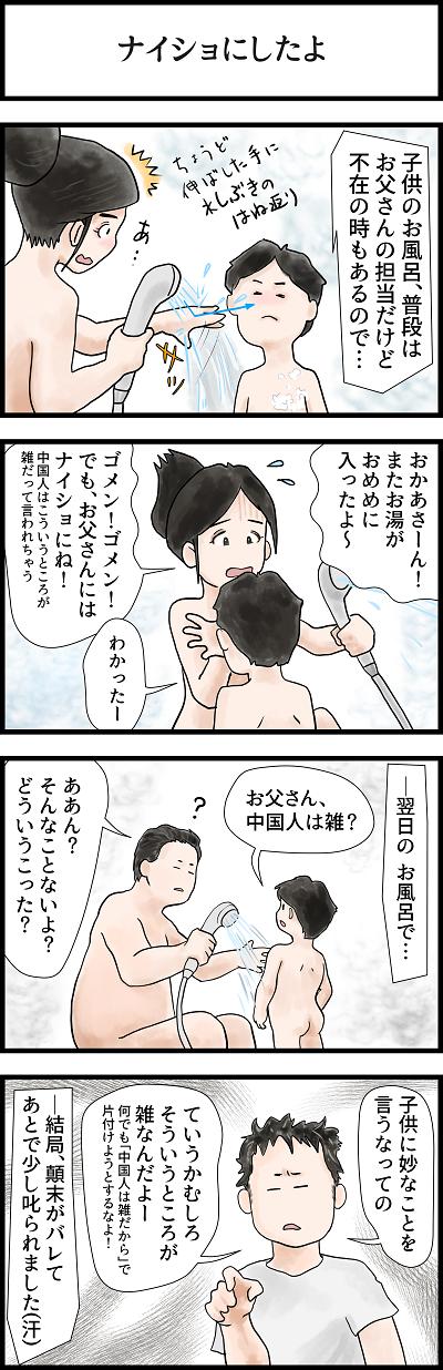 日中合成家族59