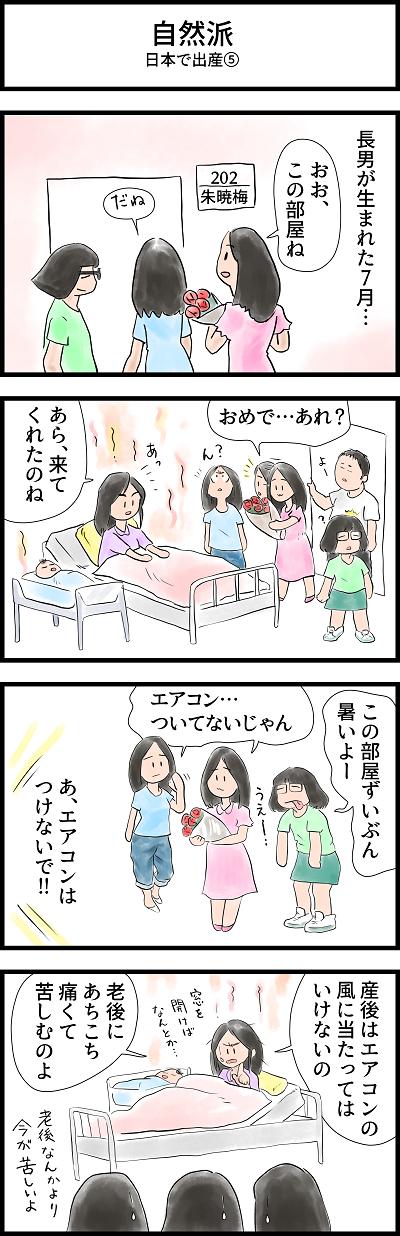 日中合成家族25