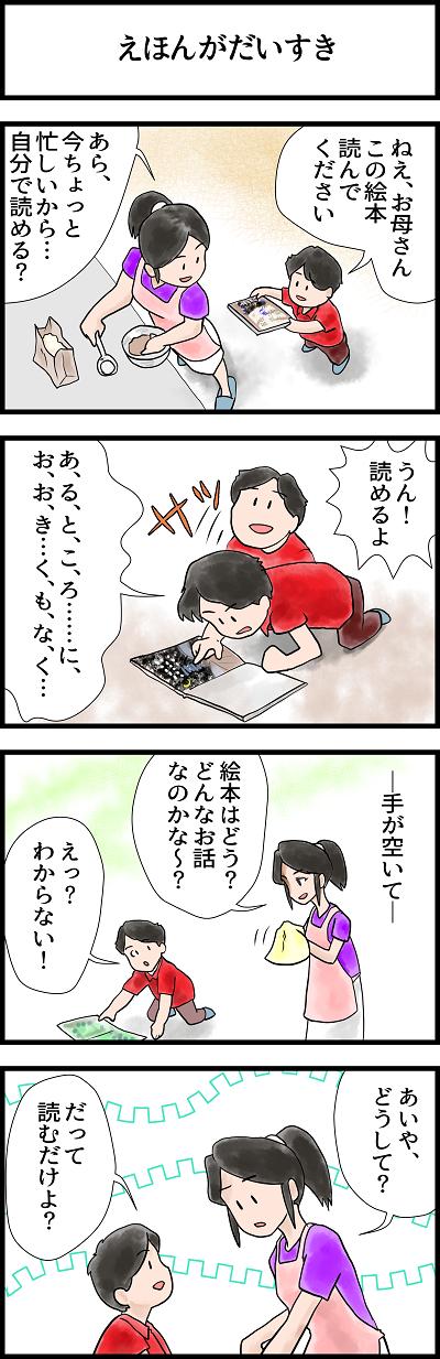 日中合成家族54
