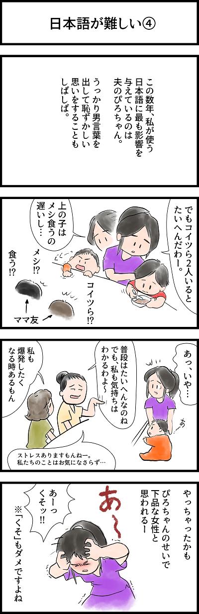 日中合成家族10