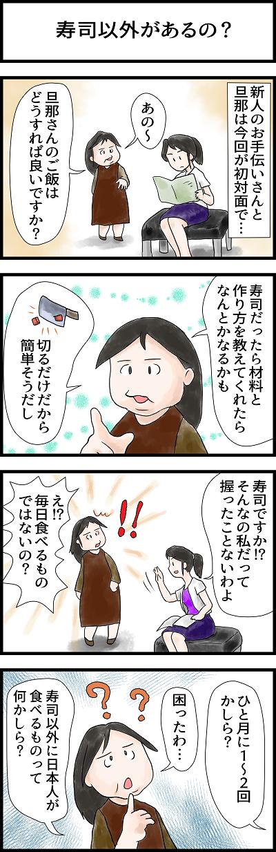 日中合成家族48