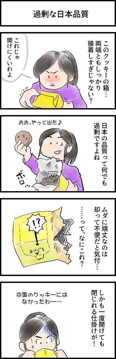 日中合成家族4