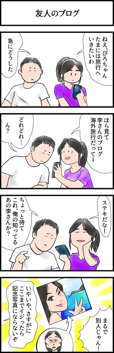 日中合成家族19