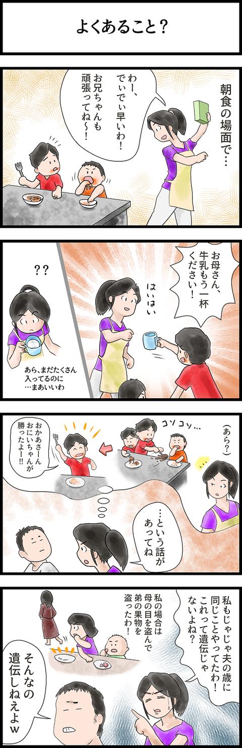 日中合成家族72