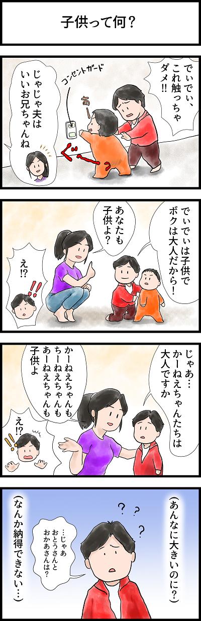 日中合成家族43