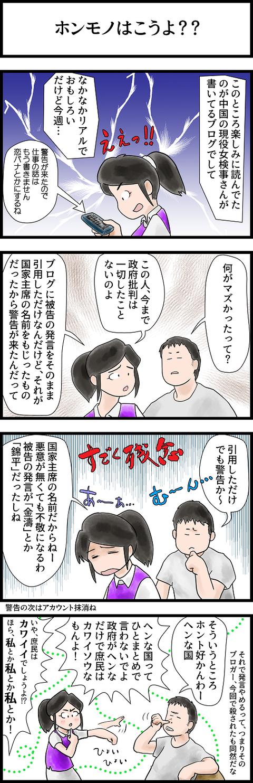 日中合成家族75