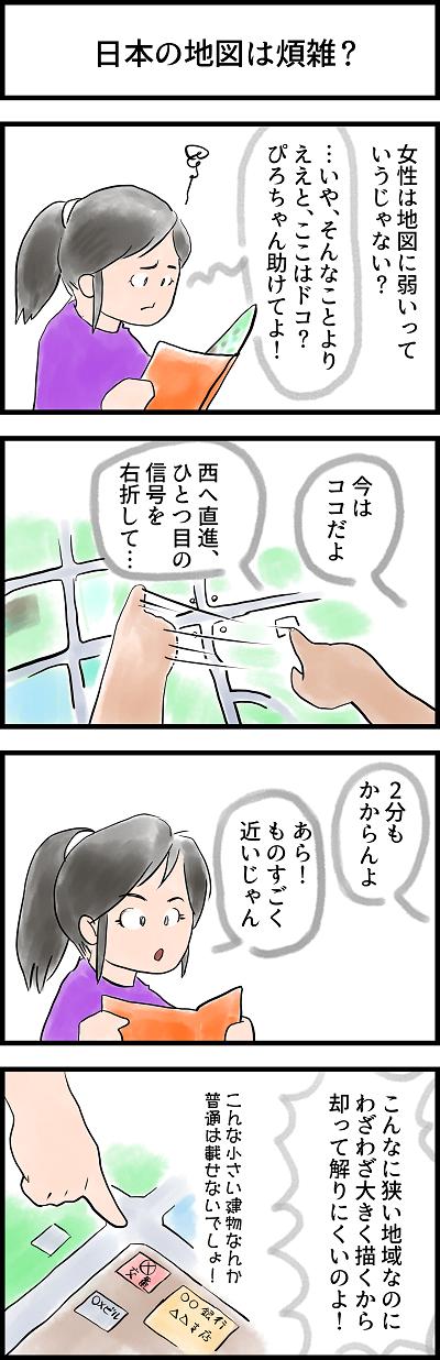 日中合成家族7
