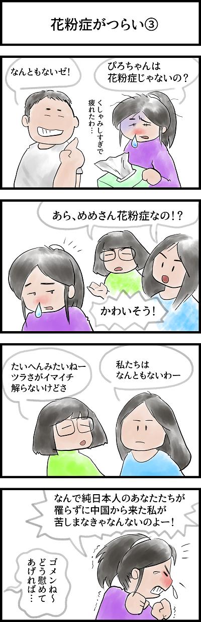 日中合成家族3